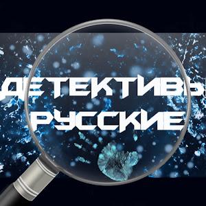 Детективы Русские