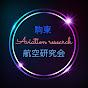 駒場東邦航空研究会 の動画、YouTube動画。