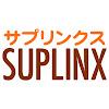 サプリンクス(SUPLINX)