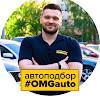 #OMGauto / Автоэксперт Артур Журавлёв