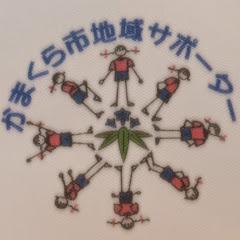 鎌倉市地域サポーター