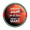 Hope Mars Mission