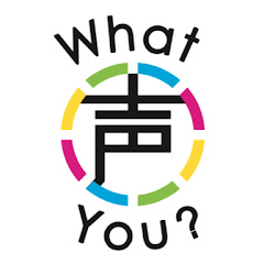 What 声 You?