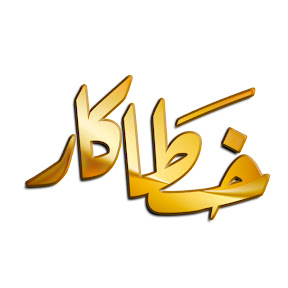 G For Gharida - 4th November 2017 - Aaj Tv