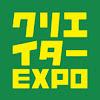 クリエイターEXPO (Creators' Expo)