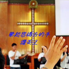 LALADHENGANE KIWKAY美園基督長老教會