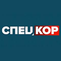 СПЕЦКОР | Новини 2+2