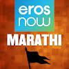 Eros Marathi