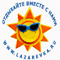 Lazarevka Ru