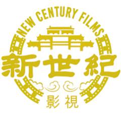 New Century Film新世紀影視基地