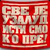 Ljubisa Beric