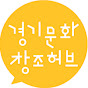 끼허브경기콘텐츠진흥원