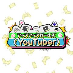 アップアップガールズ(YouTuber)