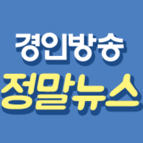 경인방송 iFM