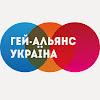 Гей-альянс Україна