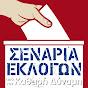 Εκλογές 2015-2016