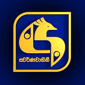 Swarnavahini Live Webcast
