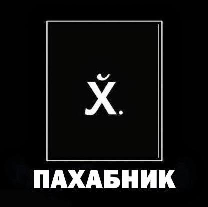 ThePAHABNIK