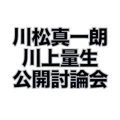川松真一朗・川上量生 公開討論会