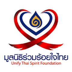 มูลนิธิร่วมร้อยใจไทย Unify Thai Spirit Foundation