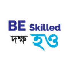 Be Skilled - দক্ষ হও