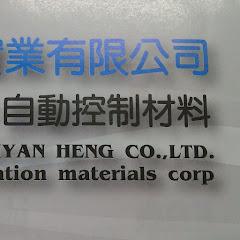 乾亨實業有限公司自動控制材料買賣