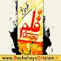 bachehaye ghalam