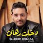 Sherif Esmail