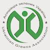 Ассоциация Зеленых Украины АЗУ