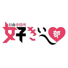 にちなん大好きPVチャンネル「日南市役所 好きぃ~部」