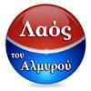almyros.gr