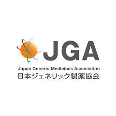 日本ジェネリック製薬協会