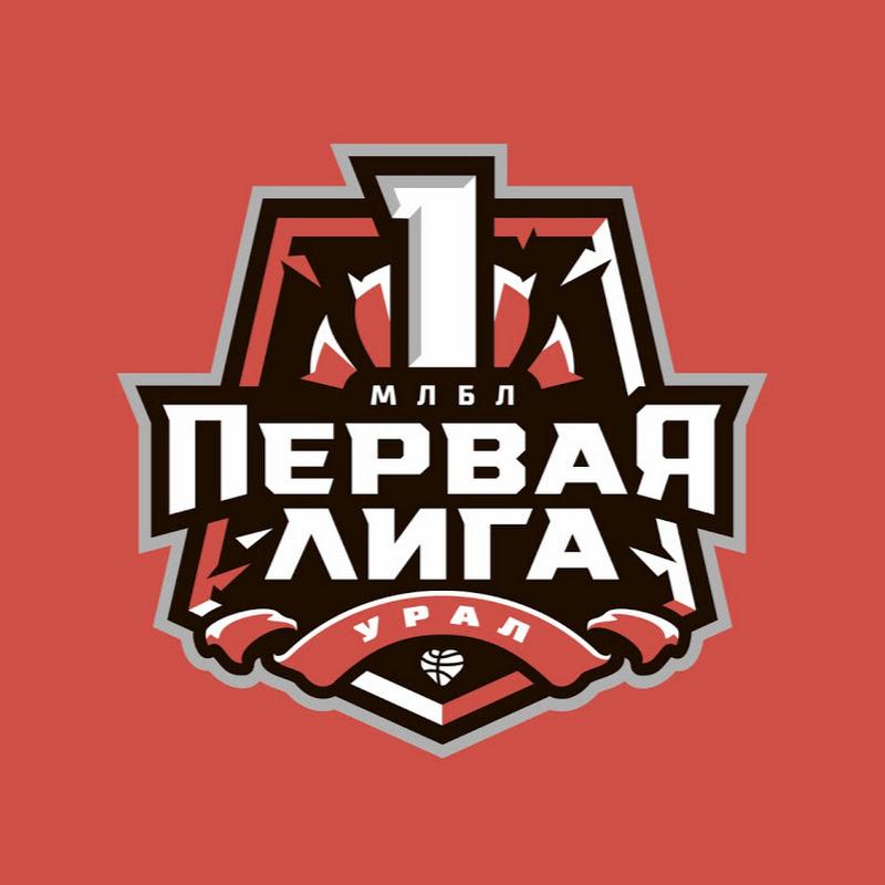 Первая Лига Урал