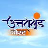 Uttarakhand Post