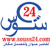 souss24tv