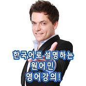 EnglishInKorean .