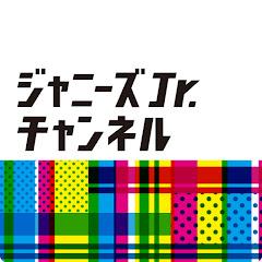 ジャニーズJr.チャンネル