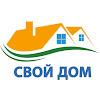 Свой Дом в Подмосковье