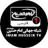 Imam Hussein TV1