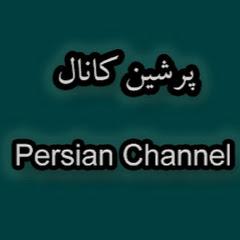 پرشین کانال