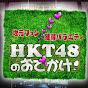 HKT48のおでかけ! Official 2016 の動画、YouTube動画。