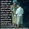 Benraya Phumkam