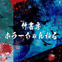 竹書房ホラーチャンネル