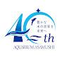浅虫水族館(あさむし水族館) 公式チャンネル の動画、YouTube動画。