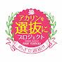 吉田朱里プロジェクト の動画、YouTube動画。