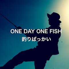 釣りばっかいONE DAY ONE FISH