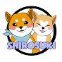 shibainu shiro suki の動画、YouTube動画。