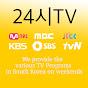 24시 TV