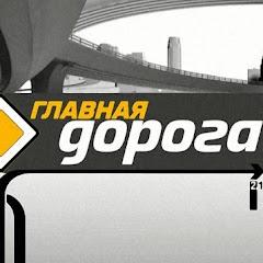 Рейтинг youtube(ютюб) канала Главная Дорога