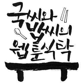 """웹툰 리뷰 라디오 """"웹툰식탁"""""""